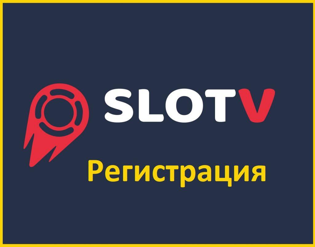 Slotv регистрация за български играчи
