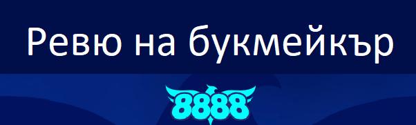 8888 Ревю
