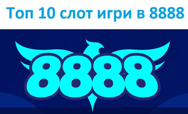 Топ 10 слот игри в 8888
