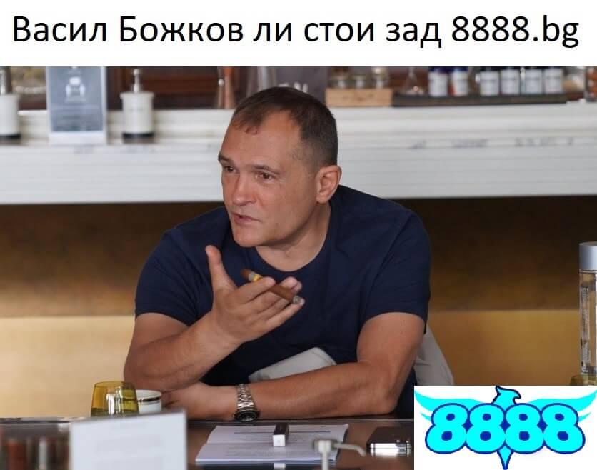 Божков ли стои зад новия сайт за залози 8888.bg?