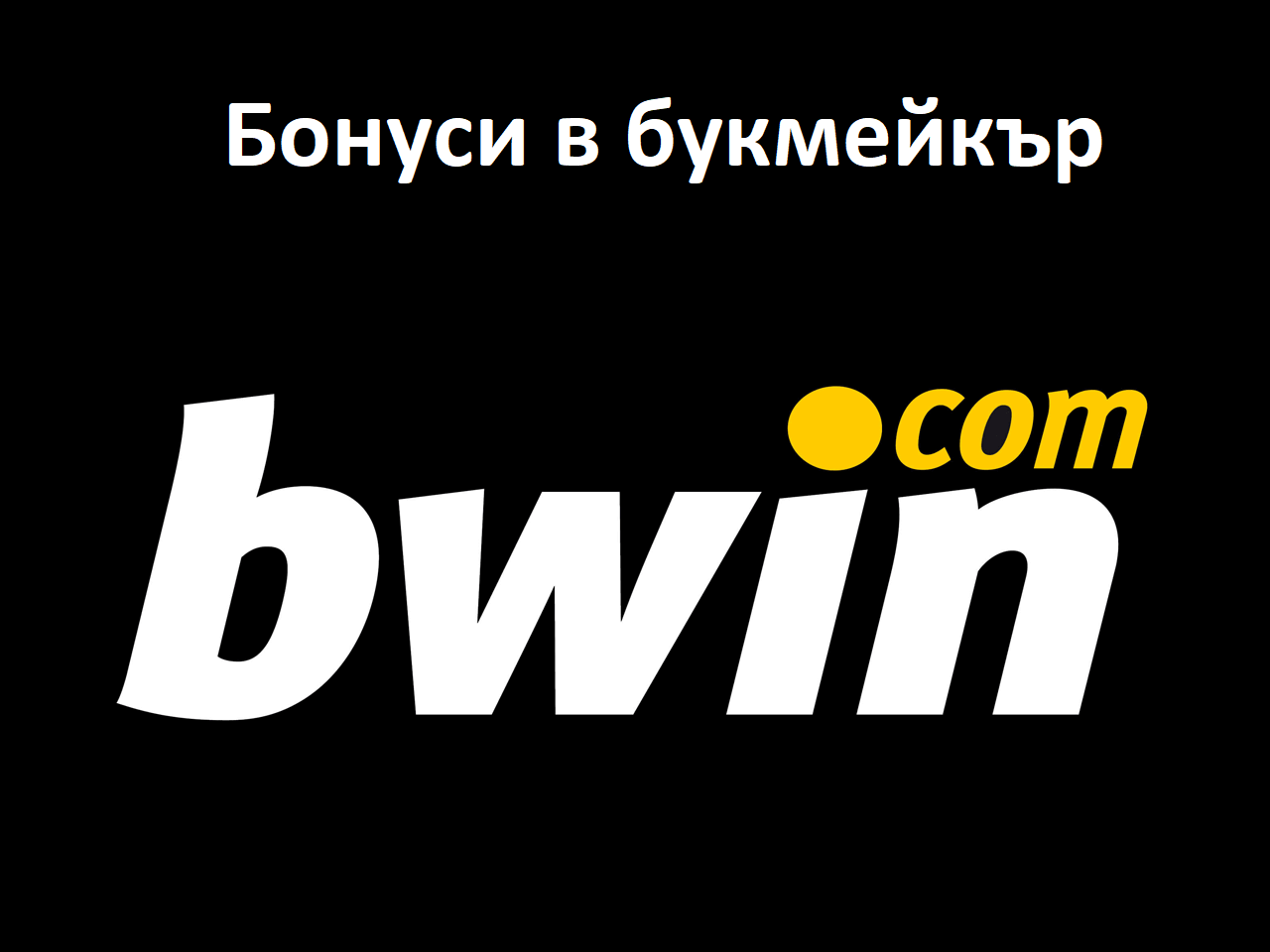 Bwin бонуси