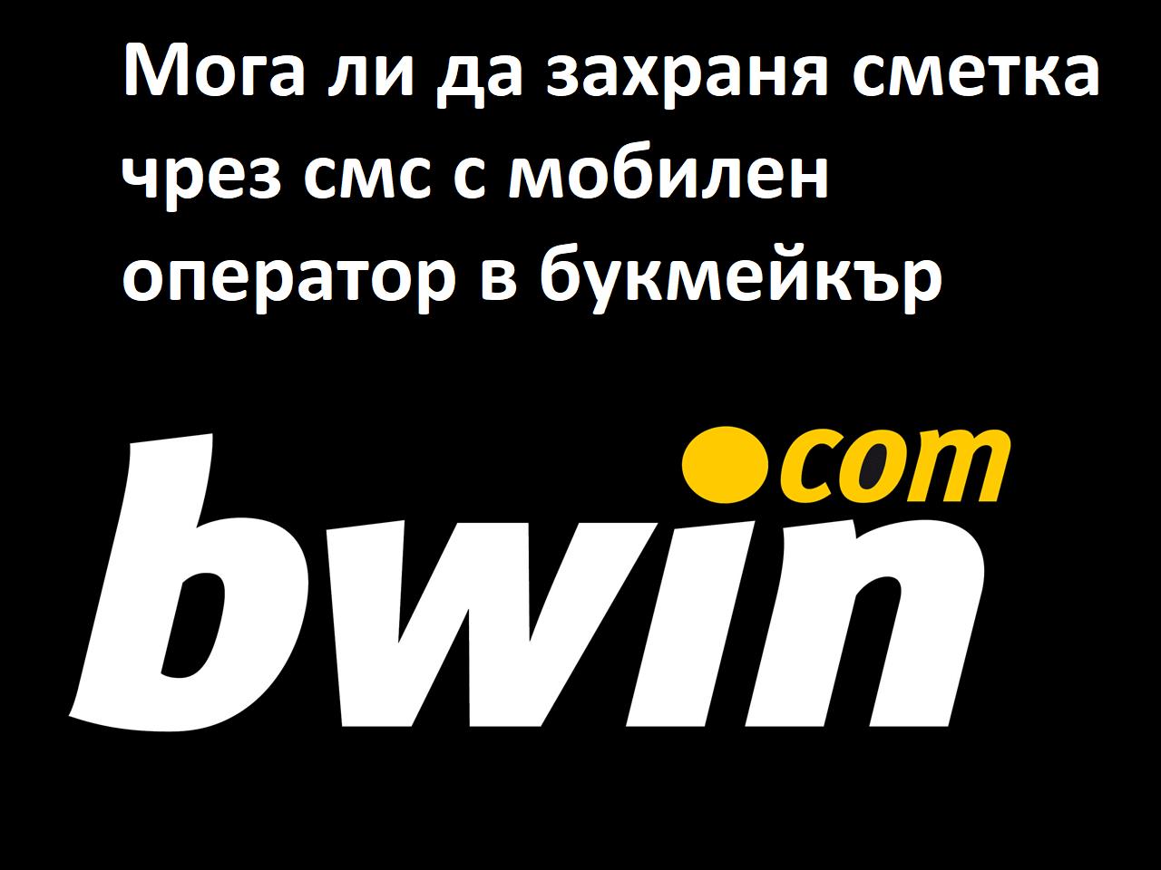 Мога ли да захраня сметка в Bwin чрез смс с мобилен оператор?