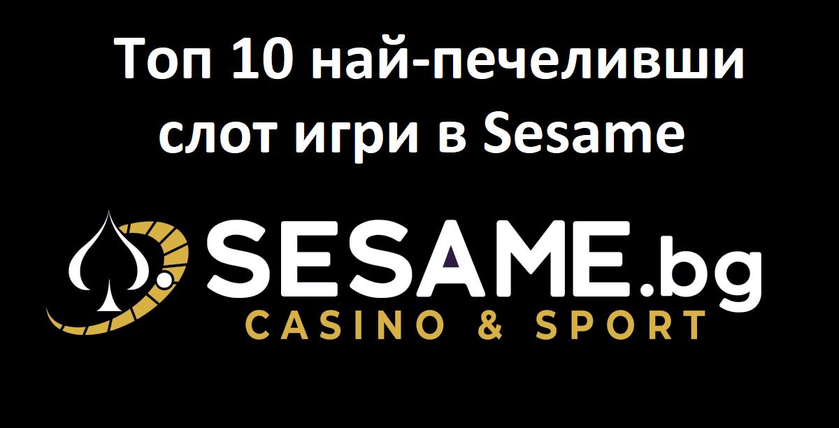 Топ 10 най-печеливши слот игри в Sesame